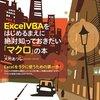 ExcelVBAをはじめるまえに絶対知っておきたい「マクロ」の本