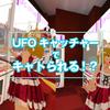 【VRChatワールド紹介】UFOキャッチャーで、キャトられる!?