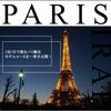 【3泊5日〜】パリ好きミーハーが教える!初めてのパリ観光のモデルコースはこれだ!