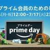 Amazonが、今年もAmazon Prime Dayを2018年7月16日12:00から17日23時59分まで36時間開催