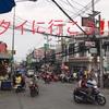 タイ、パタヤのコロナ関連1