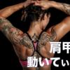 #60 肩甲骨の動きを確認してパフォーマンス向上・傷害予防を目指す。