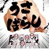 名古屋パルコでストレス解消イベント「うさばらし」を4月8日から開催