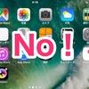【iPhone】画面が横に回転しないようにロックする方法