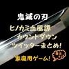鬼滅の刃ヒノカミ血風譚発売前カウントダウンのツイッターまとめ!家庭用ゲーム!