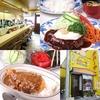 【オススメ5店】春日部・越谷・草加・三郷(埼玉)にある洋食屋が人気のお店
