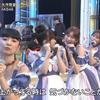 【動画】AKB48がうたコン(9月17日)に登場!「サステナブル」を披露!