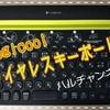 【ワイヤレスキーボード】Bluetoothで簡単接続!初心者にもおすすめのLogicool『K480』をレビューするよ!