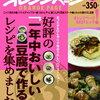 10/2 「豆腐」の日