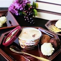 これ以上ない…感動級の美味しさ!ハーゲンダッツ新作に絶賛の嵐!至福のアイスクリーム!