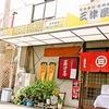 【オススメ5店】針中野・長居・西田辺・西成区・住吉(大阪)にあるうどんが人気のお店