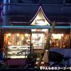 バーンカオケン|池袋の安くて美味しいタイ料理が食べられるディープなタイ料理屋がイイ
