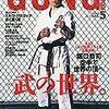 堀口恭司の試合、メインイベントに/ジョシュの次戦もメタモリス。「キャッチを勝ち逃げさせるな!」と柔術界が刺客!!