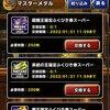 【DQMSL】マスターメダル報酬リニューアル!78枚解放して超魔王・超伝説フェス引いた結果!