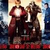 実写版『鋼の錬金術師』の素晴らしいクソ映画っぷりを全力で称えるって話。