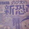 【漫画感想】ときわ藍『映画ドラえもん のび太の新恐竜 ふたごのキューとミュー』第3話