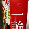サッポロ一番 東京 一輪 旨辛麺(サンヨー食品)