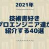 【2021年】 技術書好きプロエンジニア達が紹介する40選