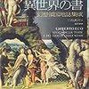 ウンベルト・エーコ「異世界の書 幻想領国地誌集成」533冊目
