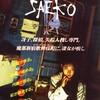 監督と脚本家を検索しても出てこない……『SAEKO』