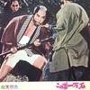 この首一万石(1963)