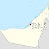 メソポタミア文明:シュメール文明の周辺⑤ ペルシア湾岸文明(その2)ウンム・ン=ナール文明