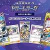 【ポケカ】ポケモンカードゲーム サン&ムーン強化拡張パック『ドリームリーグ』が8月2日発売!ソルガレオ&ルナアーラGXやリーリエの全力を組み合わせて使おう!