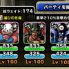 level.961【自然系15%UP】第139回闘技場ランキングバトル最終日