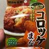 UHA味覚糖 Sozaiのまんま コロッケのまんま  食べてみた感想