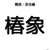 【難読漢字:昆虫編】ツバキの象、「椿象」ってなんと読む??