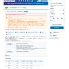 「eチケット早特21」で、北陸新幹線半額!  ─ 8月20日〜9月20日利用分 ─