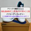 アシックス最新バッシュ「GELBURST(ゲルバースト)25」のパフォーマンスレビュー【この記事を見れば売れる理由がわかります】