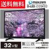 マクスゼン J32SK02 32V型 液晶テレビを通販で購入ができるお店
