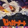 映画「ジャガーノート」(1974)