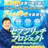 今の収入に+10万円の生活、始めませんか?