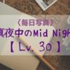 真夜中のMid Night 写真投稿 ~30日目~