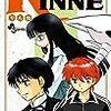 『境界のRINNE(りんね) 17』 高橋留美子 少年サンデーコミックス 小学館