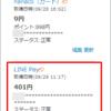 【LINEPay】10月分の食費・日用品代として4万円チャージした