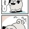 【犬漫画】「ぷりぷり」して