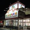 タウンプラザかねひで にしのまち市場 / 沖縄県那覇市西3-3-4