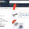 グーグル画像検索からの商品リサーチ、中国輸入、電脳せどり!