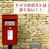 【ドイツの郵便①】ポストは赤くない!!