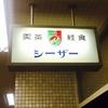 【東京都:溜池山王】シーザー 喫茶店のモーニング編