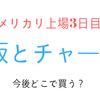 メルカリ上場3日目の板とチャート!!今後どこで買えばいい??