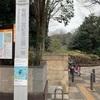 娘と有栖川宮記念公園に行きました。