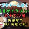 店員がイケメンの ナゴヤドーム近くの 矢田かつ(旧 矢田とん) のみそカツはでらうまいがや!