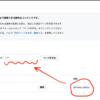 【コピペでOK・図解で説明】プライバシーポリシーを固定ページに記載し、サイドバーへ追加しました。