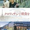 コーヒーと共に頂くパリの朝食❤『クロワッサン』×『クロワッサンで朝食を』-グルメと映画のおいしい関係