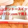 ニンテンドースイッチ、ヨドバシ.comで思いのほかスッと買えた件(販売日時報告)