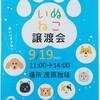 もうすぐ 9月19日(日) 詳細 第9回 保護犬猫の譲渡会 In 千葉 茂原珈琲